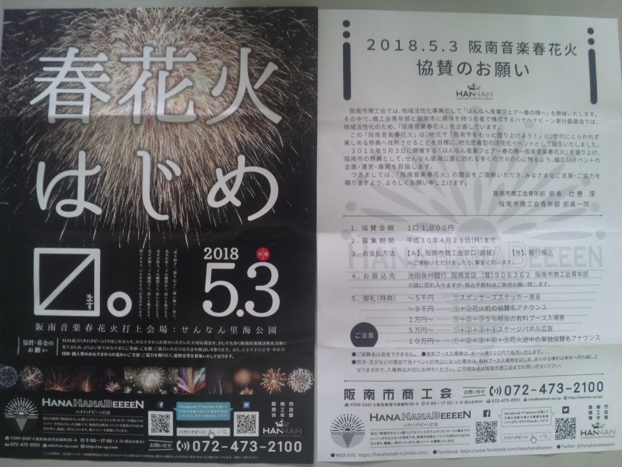 【阪南市商工会新年互礼会】阪南の花火!