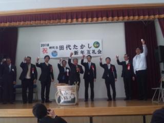 田代たかし・岬町長後援会新年互礼会