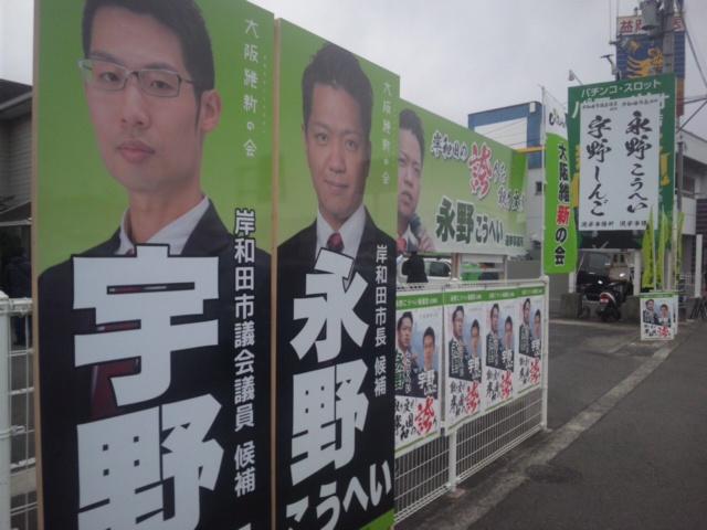 【岸和田市長選挙】出陣式!久しぶりの首長「公認」選挙!