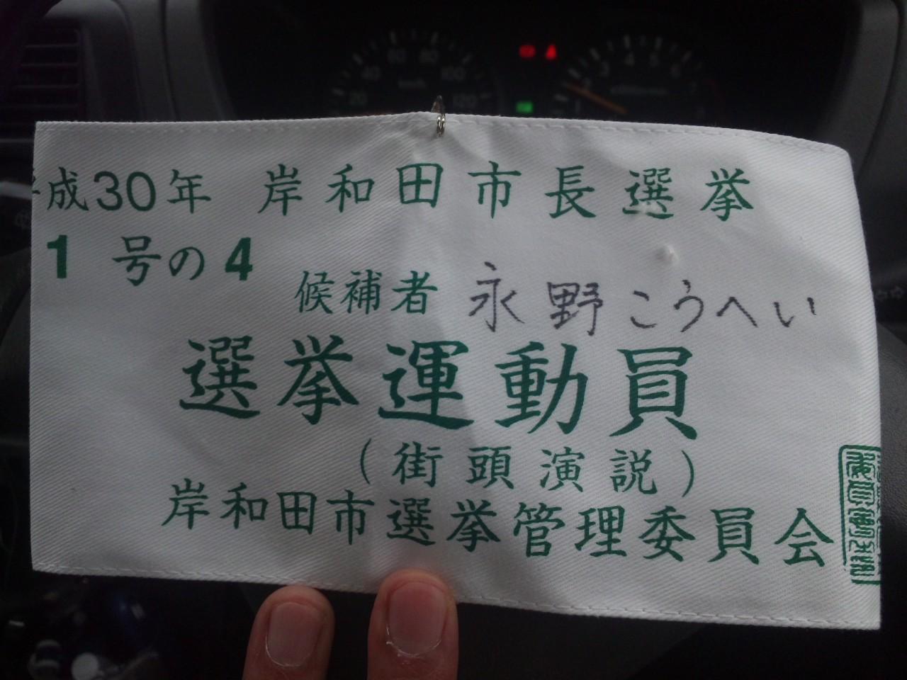 【岸和田市長選挙】選挙運動員・腕章