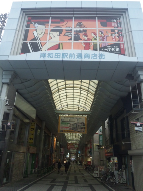 【岸和田市長選挙】南海・岸和田駅の海側です!