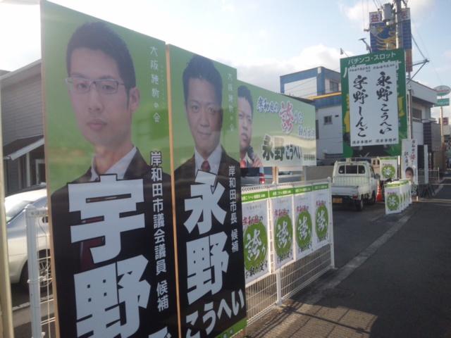 【岸和田市長選挙】金権政治VS<br />  金権政治・打破(<br />  大阪維新の会)