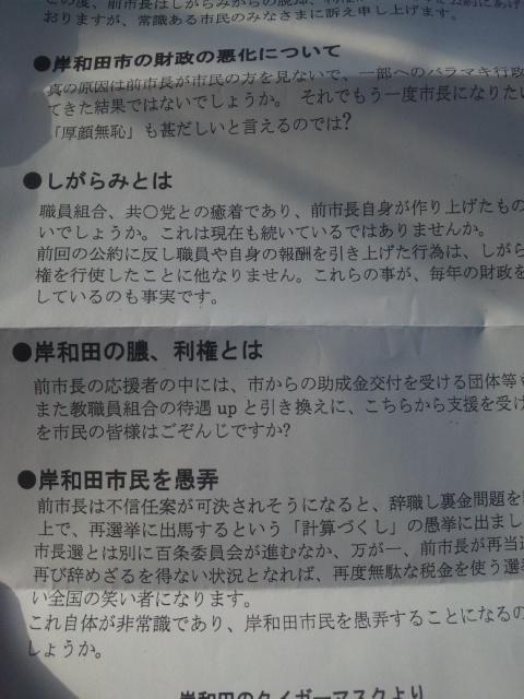 【岸和田市長選挙】利権・既得権益政治VS改革政治(大阪維新の会)