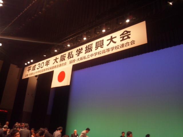 平成30年大阪私学振興大会