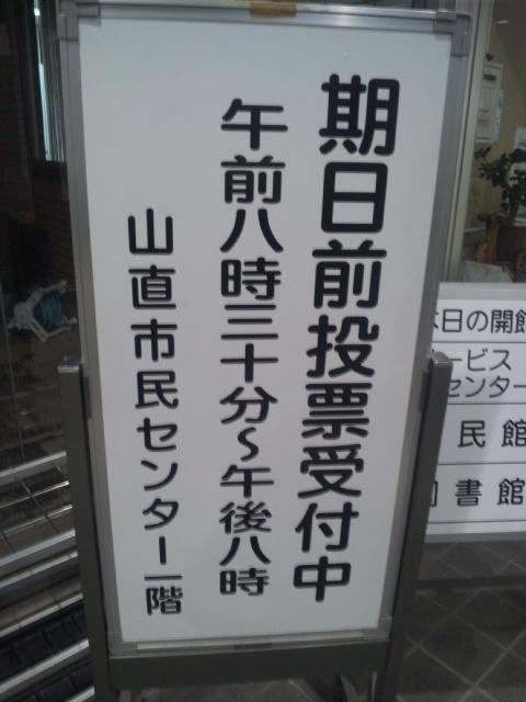 【岸和田市長選挙】投票は、今宵も、夜8時まで!