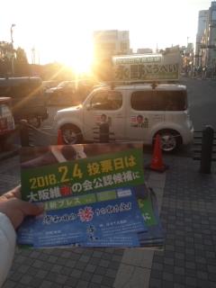 【朝立】今朝は、岸和田駅です!