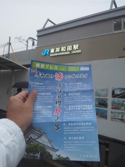 【朝立】今朝は、東岸和田駅です!雨です