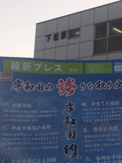 【朝立】今朝は、下松駅です!