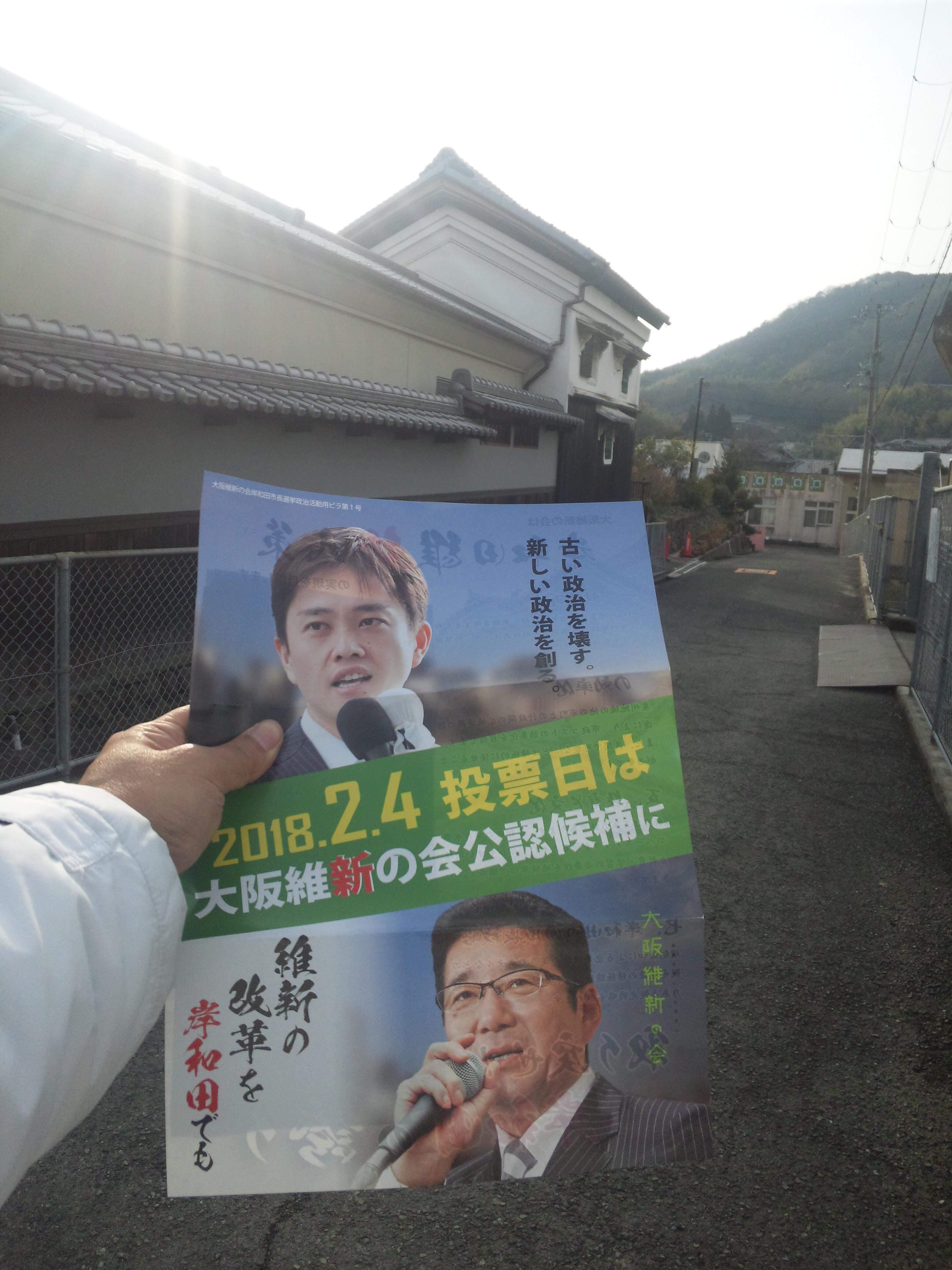 【岸和田市長選挙】期日前投票、明日は、イオンとラパークでも投票できます!
