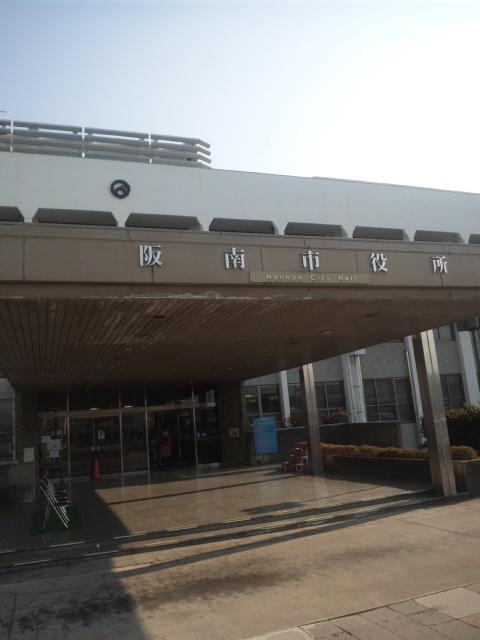 阪南市役所へ