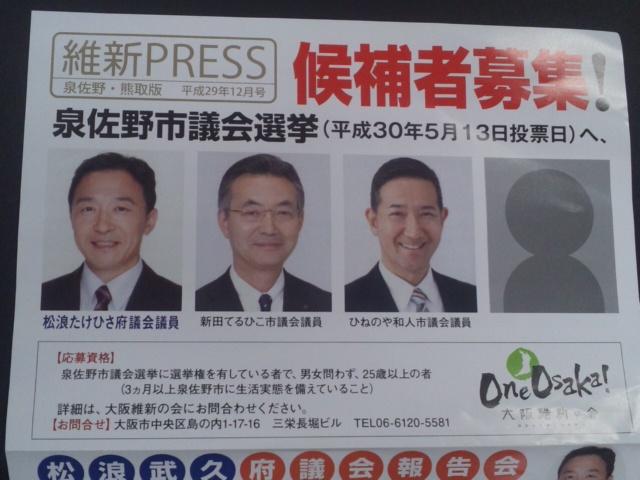 泉佐野市議会議員選挙・候補者募集中!