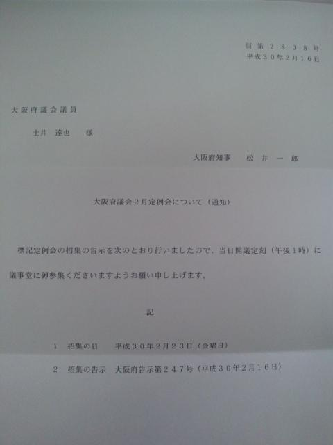 大阪府議会2月定例会・招集告示