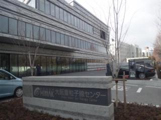 次に、本日は、大阪重粒子線センター・内覧会へ