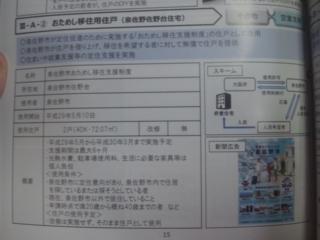 府営岬深日住宅における「おためし移住用住宅」