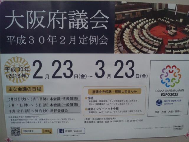 大阪府議会2月定例会・開会