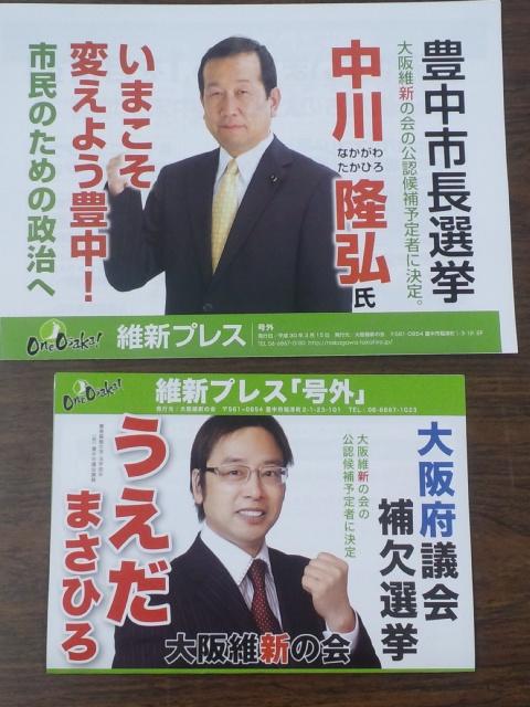 大阪の豊中は、トリプル選挙 豊中市長選、府議補選、市議補選