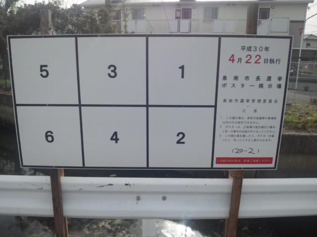 泉南市長選挙/<br />  豊中市長選挙