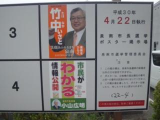 泉南市長選挙は、期日前投票が始まりました!