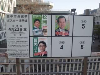 明日は、泉南市長選挙、豊中市長選挙です!