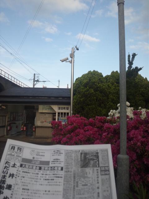深日町駅にて、朝立!
