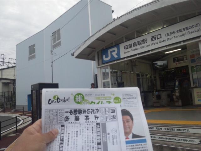 今朝の朝立は、和泉鳥取駅です!