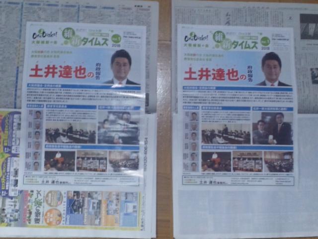 「維新タイムズ」を新聞折り込みしました!
