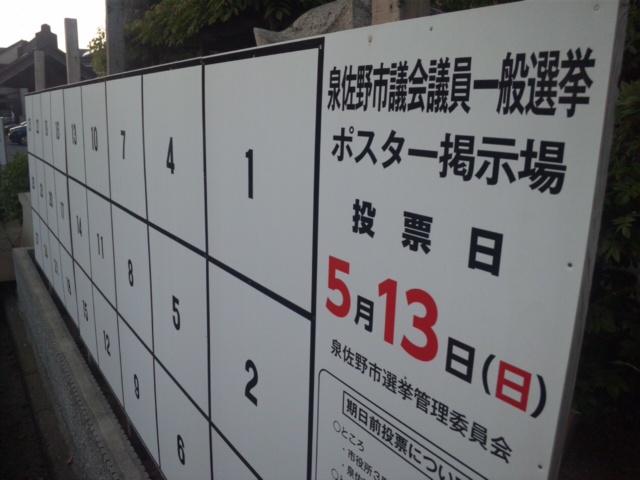 泉佐野市議会議員選挙、間もなくです!
