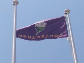 泉南支援学校第5回運動会