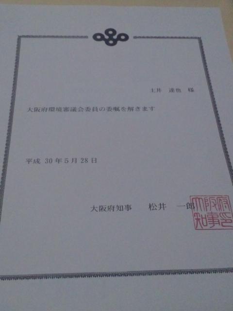 大阪府環境審議会委員の委嘱が解かれました