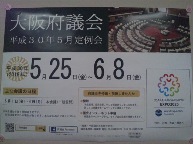 大阪府議会5月定例会中です!