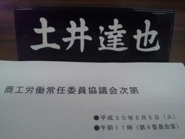 大阪府議会5月定例会 商工労働常任委員協議会