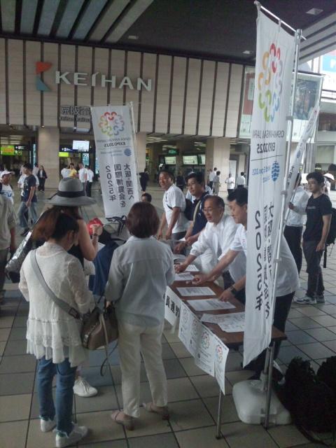 大阪万博誘致の署名活動 大阪府議会議員連盟 京橋駅にて