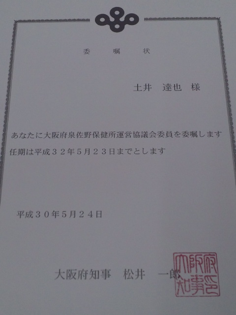 大阪府泉佐野保健所運営協議会委員