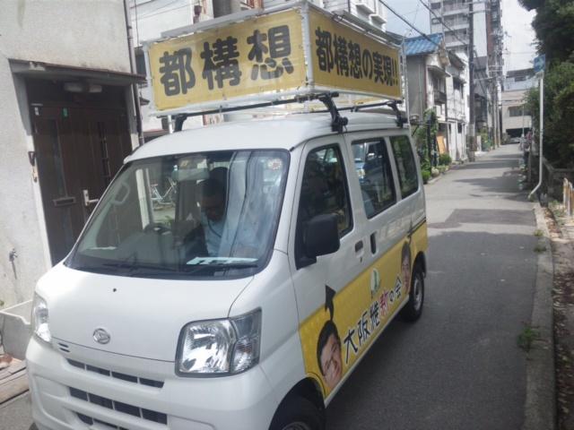大阪市内にて、大阪都構想啓発の街宣活動