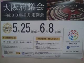 大阪府議会5月定例会閉会