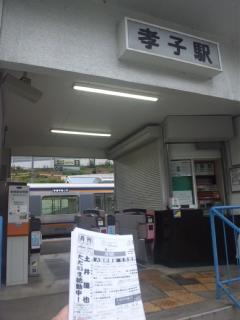 おはようございます!今朝は、孝子駅にて、朝立!