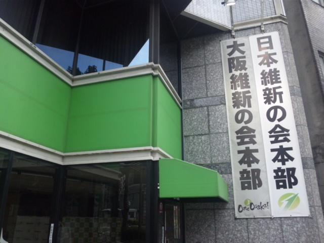 大阪維新の会本部にて、総務会!