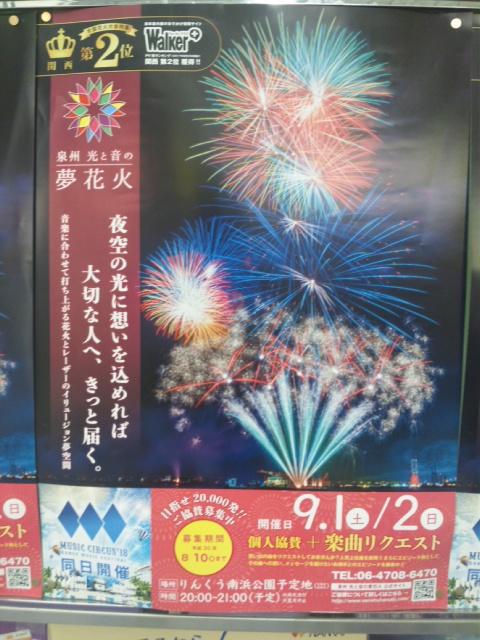 花火とミュージック・サーカスのポスター 新今宮駅にて