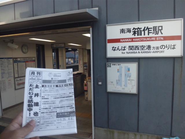 おはようございます!今朝は、箱作駅にて、朝立です!