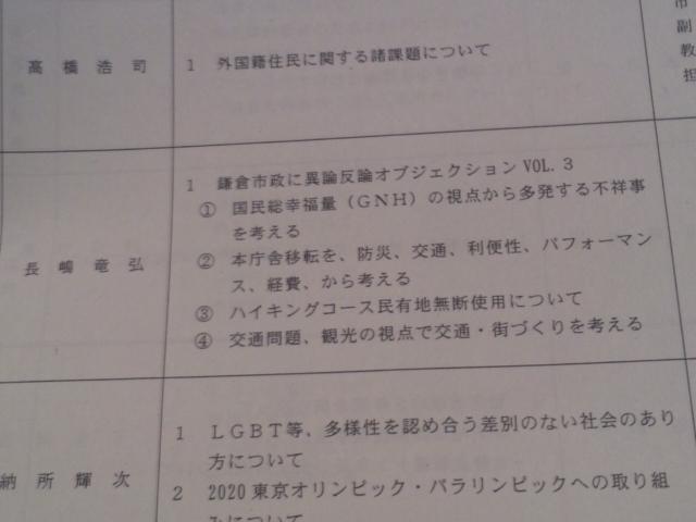 鎌倉市議会一般質問