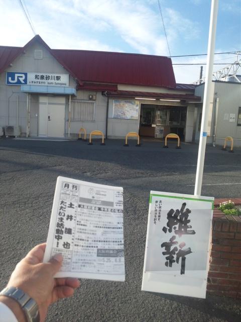 おはようございます!今朝は、和泉砂川駅にて。朝立です!