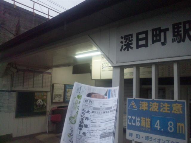 おはようございます!今朝は、深日町駅にて、朝立です!雨です