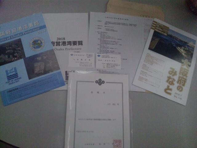 大阪府地方港湾審議会委員を委嘱されました