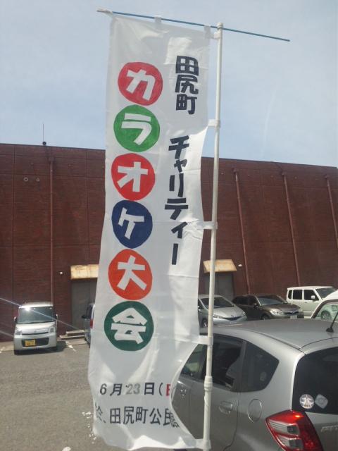 続きまして、田尻町・チャリティーカラオケ大会!