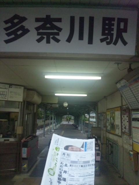 おはようございます!今朝は、多奈川駅にて、出張府政相談(<br />  朝立)です!