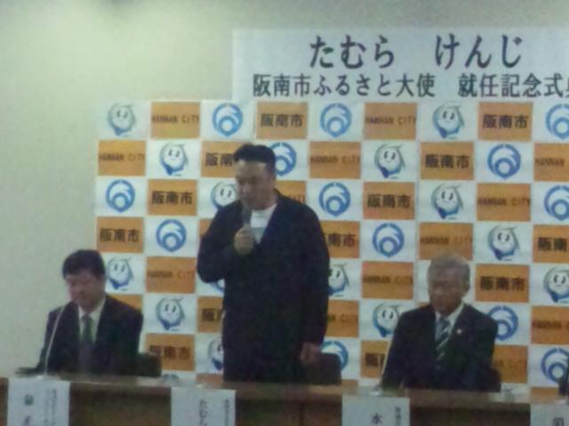 たむらけんじさん・阪南市ふるさと大使就任記念式典は、ちょっと延期〜