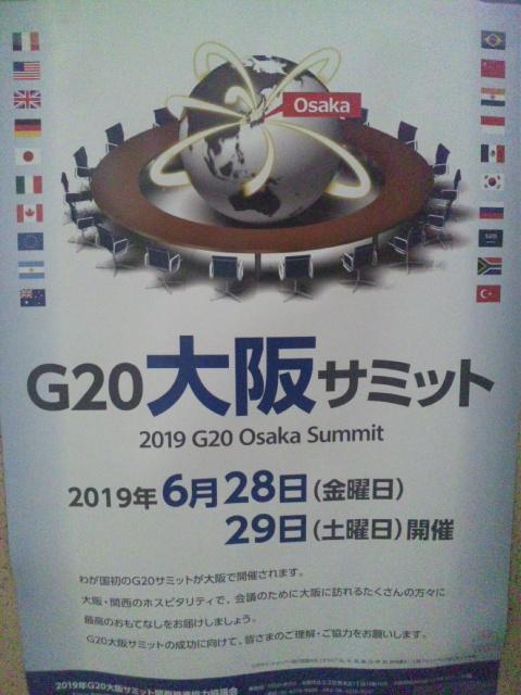 来年は、G20大阪サミット