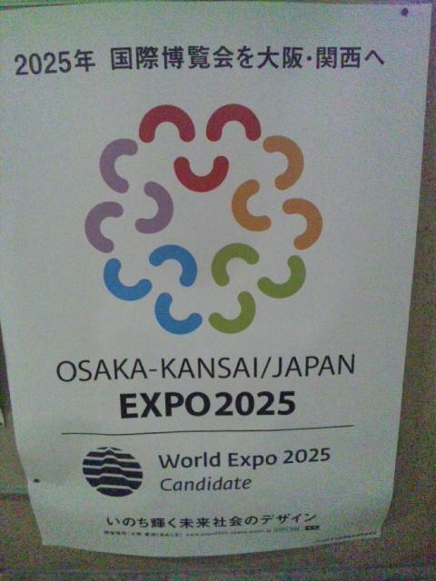 2025大阪万博に向けて、誘致活動中