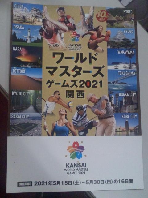 関西ワールドマスターズは、東京オリンピック・パラリンピックの翌年