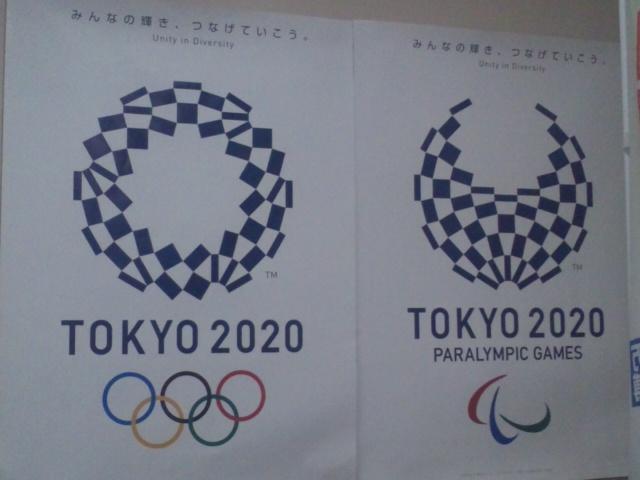 再来年は、東京オリンピック・パラリンピック